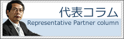 代表コラム Representative Partner column