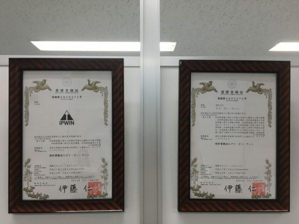 IPWIN商標登録